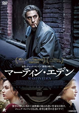 [DVD]  マーティン・エデン