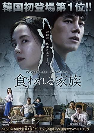 [DVD]  食われる家族