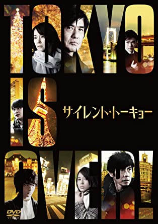 [DVD]  サイレント・トーキョー 通常版