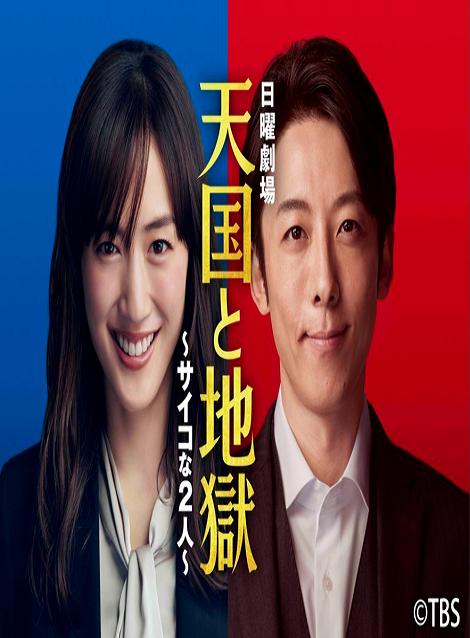 [DVD] 天国と地獄 ~サイコな2人~ 【完全版】(初回生産限定版)
