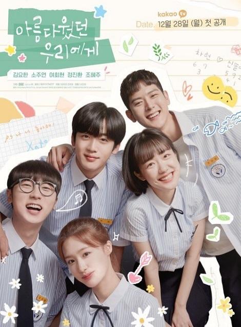 [DVD] 韓国ドラマ 美しかった私たちへ 【完全版】(初回生産限定版)