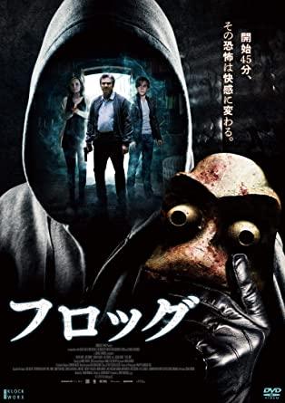 [DVD]  フロッグ