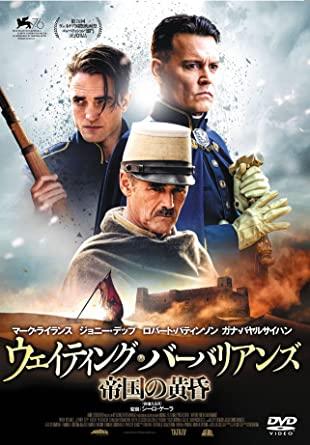 [DVD]  ウェイティング・バーバリアンズ 帝国の黄昏