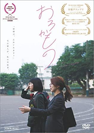 [DVD]  おろかもの