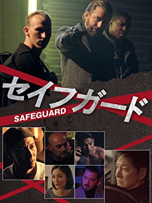 [DVD]  セイフガード