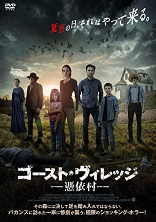 [DVD]  ゴースト・ヴィレッジ 憑依村
