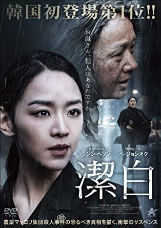 [DVD]  潔白