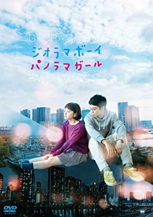 [DVD]  ジオラマボーイ・パノラマガール