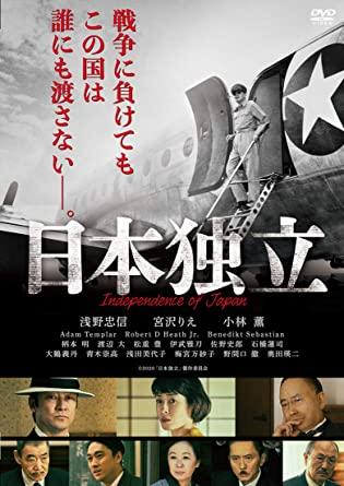 [DVD]  日本独立