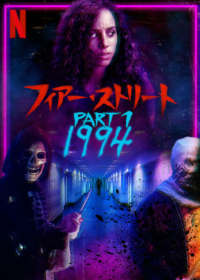 [Video] フィアー・ストリート Part 1_ 1994 (字幕版)(5.65)