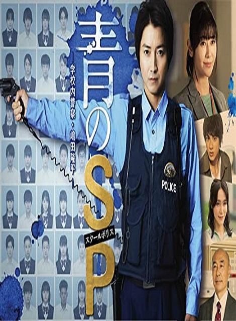 [Blu-ray]  青のSP―学校内警察・嶋田隆平―
