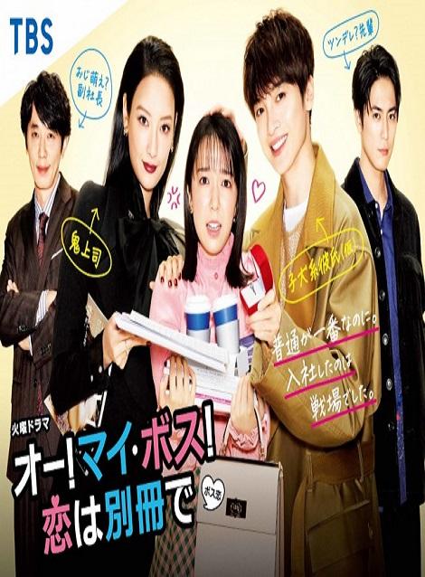 [DVD]  オー!マイ・ボス!恋は別冊で