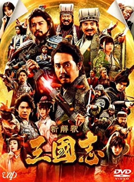 [Blu-ray]  映画 新解釈・三國志