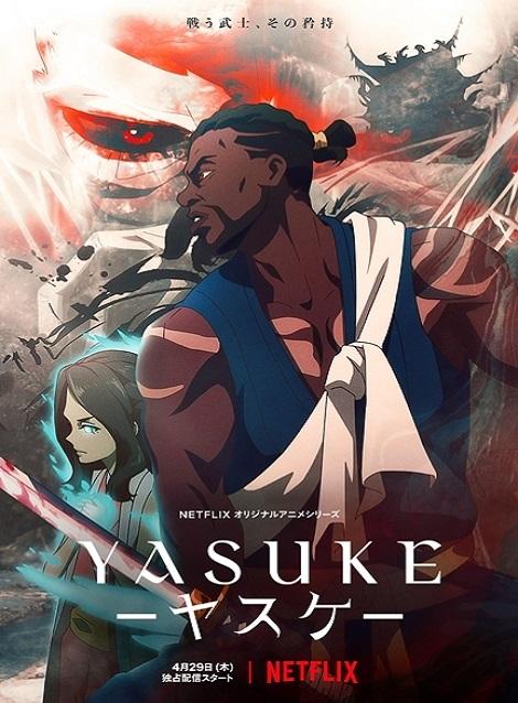 [Blu-ray]  YASUKE -ヤスケ-