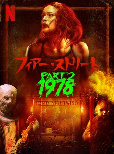 [Video] フィアー・ストリート Part 2:1978 (字幕版)(6.55)