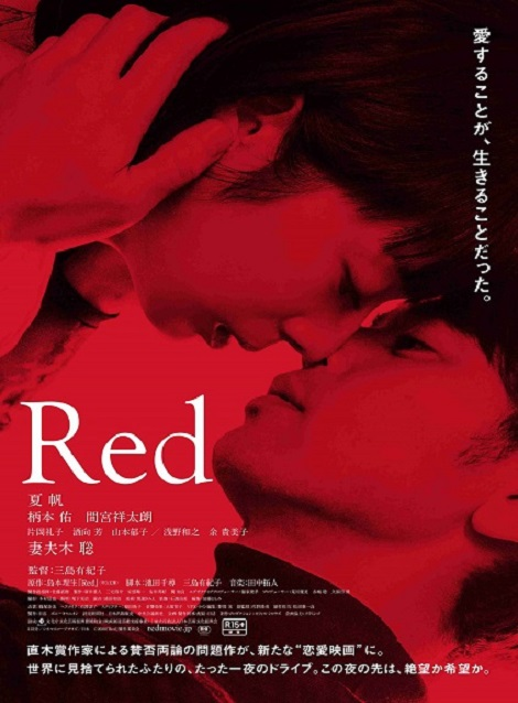 [Video] Red (1.76)