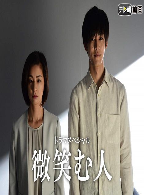[Video] ドラマスペシャル 微笑む人 (3.04)