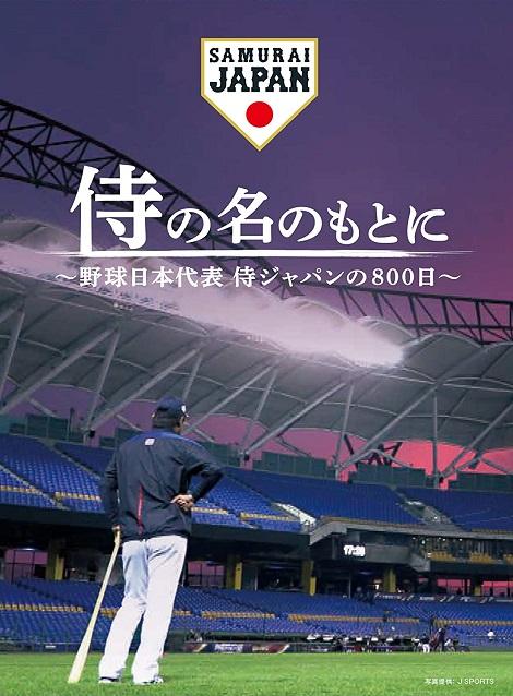 [Video] 侍の名のもとに~野球日本代表 侍ジャパンの800日~ (3.45)