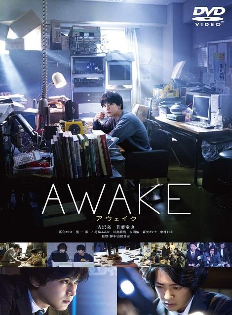 [Video] AWAKE (2.75)