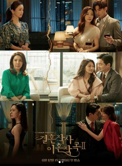 [DVD] 韓国ドラマ 結婚作詞 離婚作曲 シーズン2 【完全版】(初回生産限定版)
