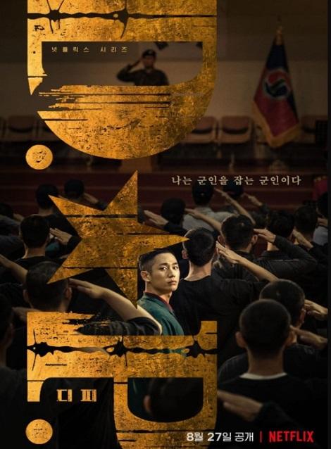 [DVD] 韓国ドラマ D.P.Dog Day / D.Pドッグデイ / D.P犬の日 / D.P. -脱走兵追跡官- 【完全版】(初回生産限定版)
