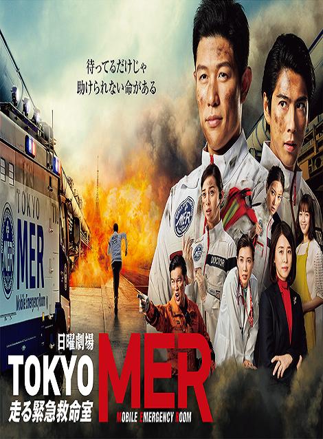 [DVD]  TOKYO MER~走る緊急救命室~