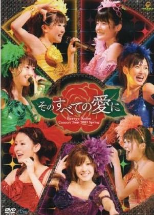 Berryz工房コンサートツアー2009春~そのすべての愛に~