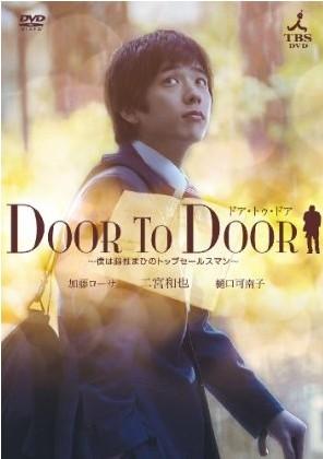 DOOR TO DOOR ~僕は脳性まひのトップセールスマン~