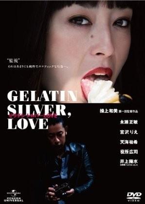 ゼラチン シルバーLOVE「日本映画」