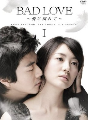 BAD LOVE ~愛に溺れて~ DVD-BOX 1+2