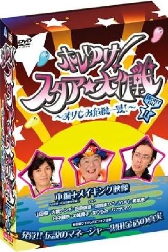 ホレゆけ!スタア☆大作戦 ~まりもみ危機一髪!~ DVDBOX 2