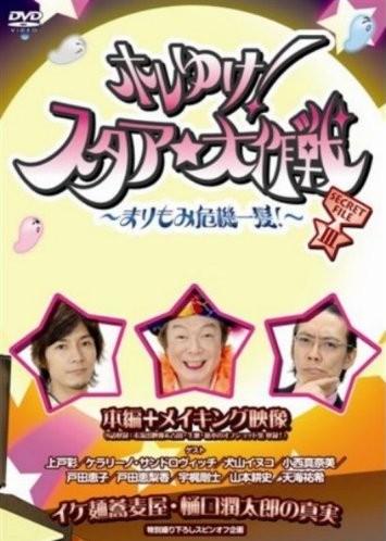 ホレゆけ!スタア☆大作戦 ~まりもみ危機一髪!~ DVDBOX 3