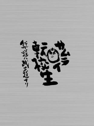 サムライ転校生~我ガ道ハ武士道ナリ~