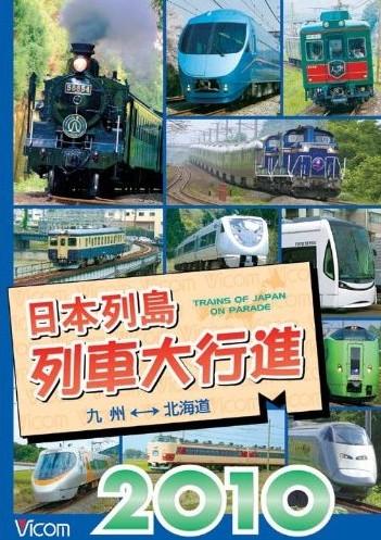 日本列島列車大行進2010