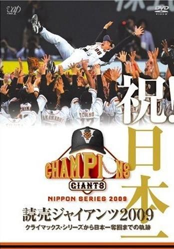 祝! 日本一 読売ジャイアンツ2009 クライマックス?シリーズから日本一奪回までの軌跡