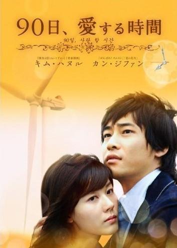 90日、愛する時間 DVD-BOX 1+2