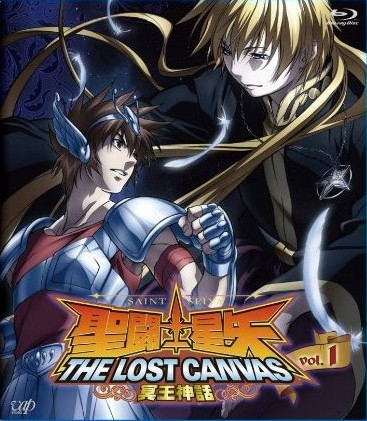 聖闘士星矢 THE LOST CANVAS 冥王神話 (完全版)