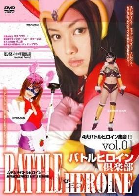 バトルヒロイン倶楽部vol.01 4大バトルヒロイン集合!!