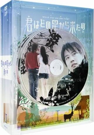 君はどの星から来たの DVD-BOX1+2
