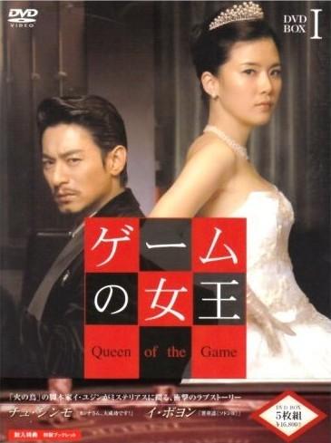 ゲームの女王 BOX 1+2