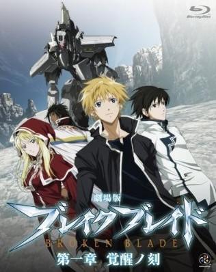 [DVD] 劇場版 ブレイク ブレイド 第一章 覚醒ノ刻