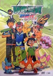 ポケットモンスター アドバンスジェネレーション 2007 第二部
