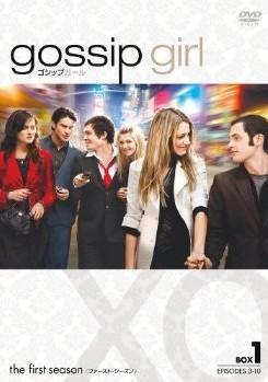 [DVD] gossip girl / ゴシップガール DVD-BOX 1