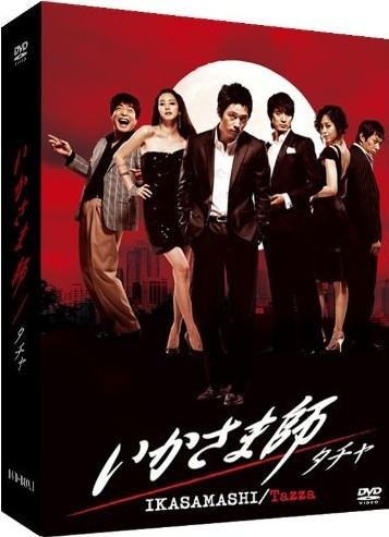 いかさま師~タチャ DVD-BOX 1+2