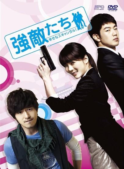 強敵たち-幸せなスキャンダル!- DVD-BOX 1+2