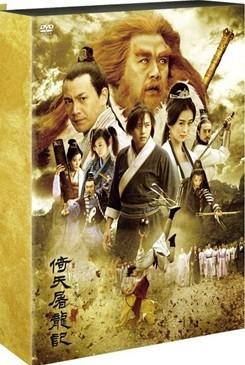 倚天屠龍記 DVD-BOX2