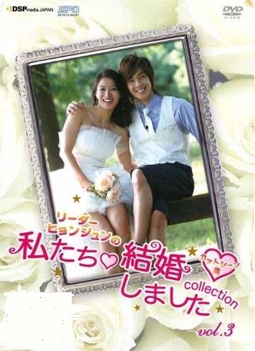 """""""リーダー・ヒョンジュン""""の 私たち結婚しました-コレクション- Vol.3 ~カットシーン集~"""