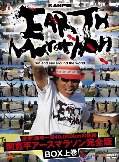 激走!地球一周40,000kmの軌跡 間寛平アースマラソン完全版 上巻