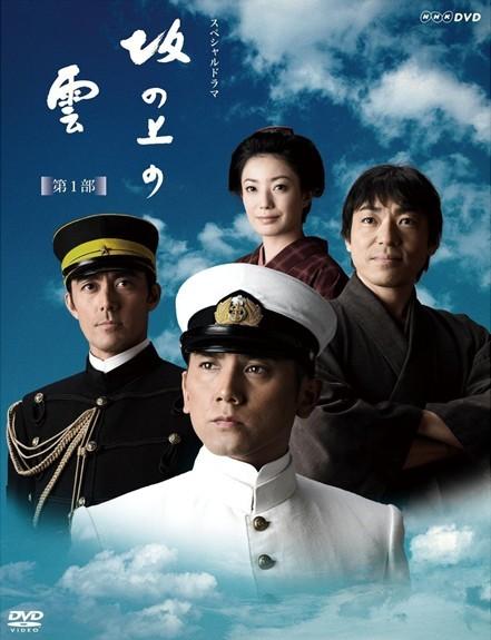[DVD] NHK スペシャルドラマ 坂の上の雲 第1部
