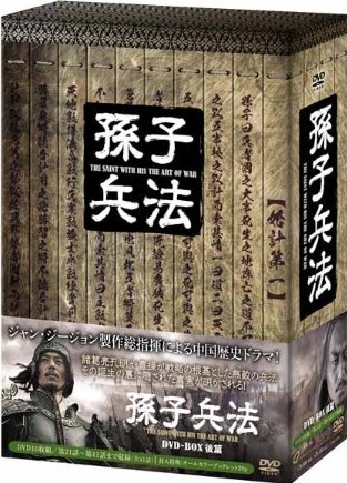 [DVD] 孫子兵法 DVD-BOX 2